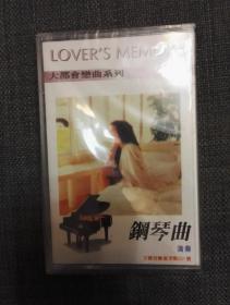 全新未拆  大都会恋曲系列 钢琴曲演奏  恋人的追忆   磁带