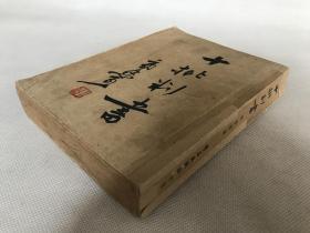 1950年群益出版社《十批判书》厚厚一册全。