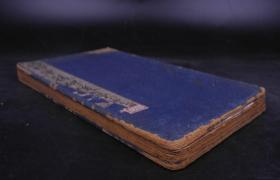 保真老拓《冯将军旧碑后存》原装一册全,此册拓印精良,古色古香,珍贵难得!