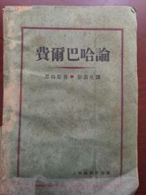 1932年上海南强书局出版彭嘉全译恩格斯《费尔巴哈论》