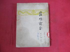 民国平装书《清明前后》民国36年,1册全,茅盾著,开明书店,品好如图。