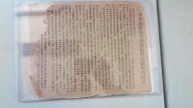 苏维埃资料   中华苏维埃共和国临时政府对外宣言  宣传单一张 品差 缺字 (当代印制可做资料)16开
