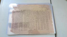 苏维埃资料  湘鄂赣边区通报 1931  宣传单一张 品差 缺字 (当代印制可做资料)16开