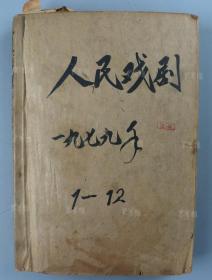 1979年 人民文学出版社出版 《人民戏剧》第一至十二期一册(原藏者以此为报纸剪贴载体) HXTX319854