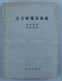 1956年科学出版社一版一印 周祖谟校 吴晓玲编《方言校笺及通检》硬精装一册 HXTX319855