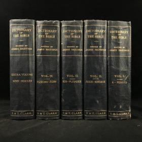 重12公斤套书 圣经辞典(全5卷) 数百幅插图与彩色展开地图 漆布精装16开