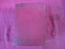 中医砖头红宝书《常用中草药手册》1969年第一版,1厚册全,人民卫生出版社,品好如图.。