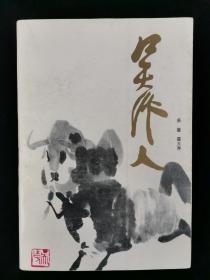 著名画家、原中国文联副主席、中国美协主席 吴作人 1990年致邵-老师 签赠本《吴作人》一册(1988年人民美术出版社一版一印)HXTX320613