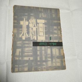 水粉画习作(一)1978年1版1印