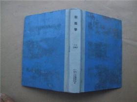 《新医学》 1997年 第1—12期    合订本