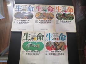 【科学绘画-生命1-5全】201030