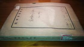 1956-1986年名园30年成长大事记珍贵手稿,总约100000万字左右,153页手写+24筒页打印。