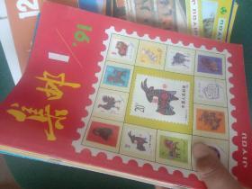 集邮(1991年1一12期全)