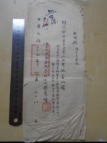 """民国37年,泰州南社四侯""""之一【韩烺(字亮侯),毛笔手札单据】"""