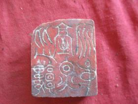 寿山石老印章一梅,长5cm4cm厚1.2cm,品好如图.。