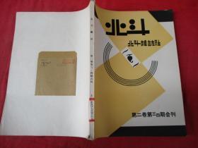影印民国期刊《北斗》民国21年,1册全,16开,厚1cm,品相保持完好如图。