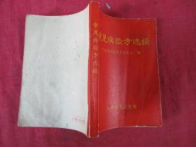 中医平装书《常见病验方选编,》1970年,1册全,中医研究院革命委员会编,品好如图.。