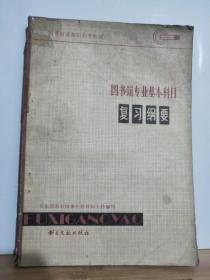 P13097  图书馆专业基本科目 复习纲要