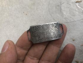 民国时期中央军校,结业纪念    银制手链手牌一枚