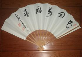 日本扇子 和扇 黄檗宗高僧玄妙书法,花开万国春,尺寸:15x45(cm),尺骨27cm