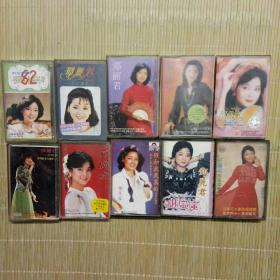 邓丽君歌曲旧磁带10盒(一)