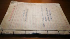 80年代上•海植物园栽培植物科属种及拉丁名录,全手写一厚册线装170页总约60000字,研究植物的一手素材。
