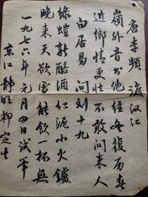 国学大师柳冶徽之女柳定生1976年毛笔写唐诗一首《唐李频渡汉江》