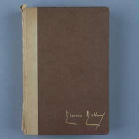 法国著名作家、1915年诺贝尔文学奖得主 罗曼罗兰 限量编号签名本《安娜德与西维尔》皮脊精装毛边本 一册(书顶烫金,此书为纽约印制,英文版,精装毛边,书顶烫金,带水印特种纸,限量编号515册之第455号)HXTX320180