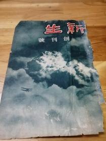 进步刊物《新生》创刊号  封面