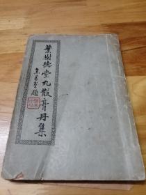 1936年《叶树德堂丸散膏丹集》  非卖品
