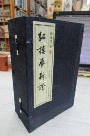 红楼梦新证(一函全五册) 有作者自画像藏书票及编号