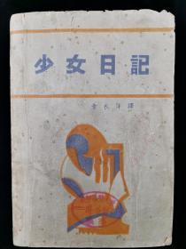 民国时期 新光书局印行 章衣萍译 《少女日记》一册(却版权页,该书版权页应粘贴于首页) HXTX320300