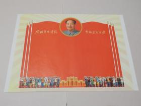 【19】文革时期奖状一张,画面是毛主席头像与工农兵手持毛主席语录迈步向前,未使用。