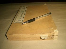 请刻白纸大开本:《声调四谱图说》(多图)原装原订5册(缺最后一册)
