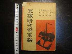 民国二十九年(1940年)怎样研究资本论,初版土纸本