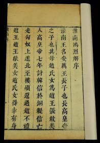 【明代珍本】明刻本【 淮南鴻烈解 】二十一卷16厚册一套全·收集了大量的弥足珍贵的天文、地理、医学及神话传说等资料·是原始神话文字资料的宝库,具有特别珍贵的价值,该书的思想影响两千多年的中国历史.