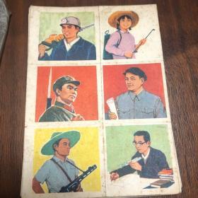 文革课本插图,看图识字,32张卡片