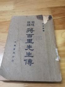 1948年初版《蒋百里先生传》