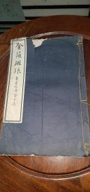 清末白纸石印碑帖《金薤琳琅》一册