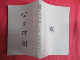 民国平装书《公司理财》民国35年,1厚册全,朱国璋编,大32开,近全品如图。