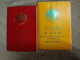 中国上海合作组织 上海世博会 珍品护照【一套】