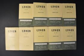 (丙9034)《毛 泽 东 选集》第一卷~第九卷9册全 1961年出版 日文原版 红色文献 红宝书  三一书房发行 集中展现,毛 泽 东 思想具有多方面的内容,它在新民主主义革命、社会主义革命和建设、革命军队建设和军事战略 等