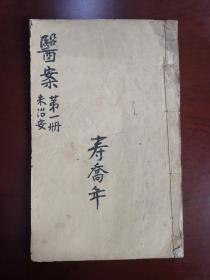 朱志安《医案》第一册