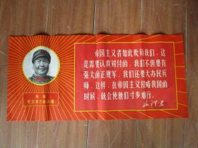文革宣传画一大张,长35cm75cm,品好如图。