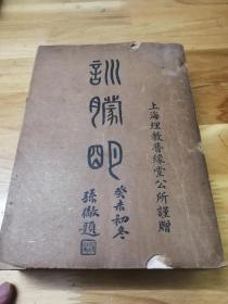 1943年上海理教普缘堂公所谨赠《训矇明》一厚册  精美插图