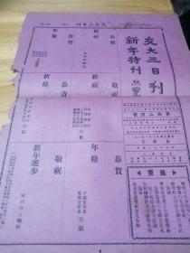 1936年《交大三日刊》新年特刊 红印版