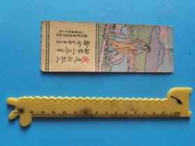 民国时期,上海时兆圣经函授学校,圣经书签一张。