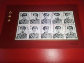 十大将军邮票