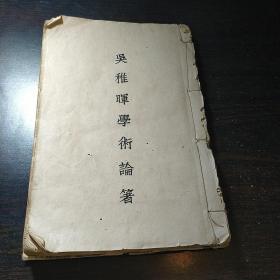 民国《吴稚晖学术论著》