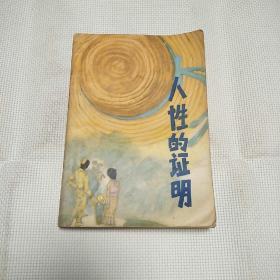 人性的證明(日本推理小說第三屆角川小說獎)